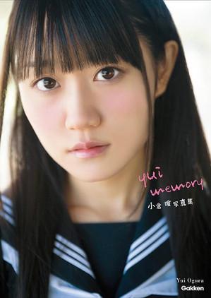 Yuimemory