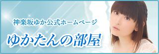 神楽坂ゆか公式ホームページ 「ゆかたんの部屋」